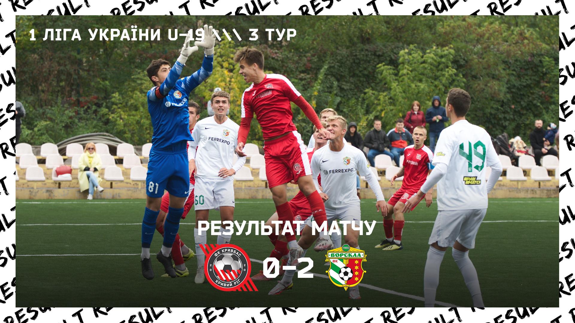 """Кривбас"" U-19 - ""Ворскла"" U-19 0:2}"