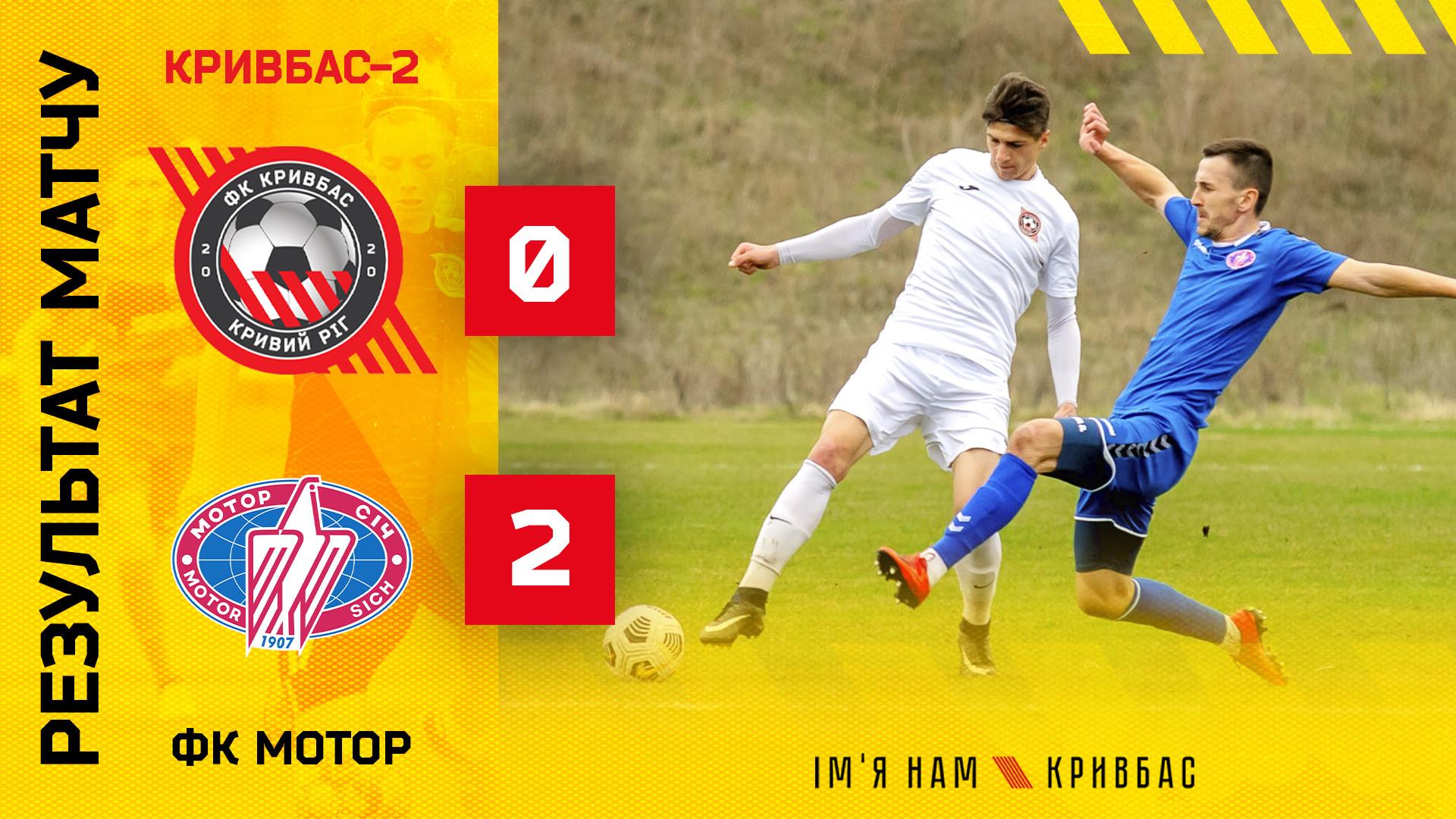 """""""Кривбас-2"""" - """"Мотор"""" 0:2}"""