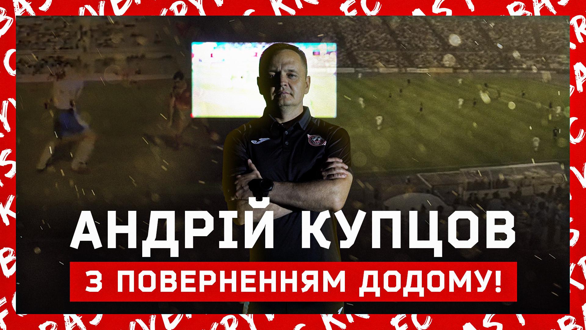 """Андрій Купцов - тренер ФК """"Кривбас""""!}"""
