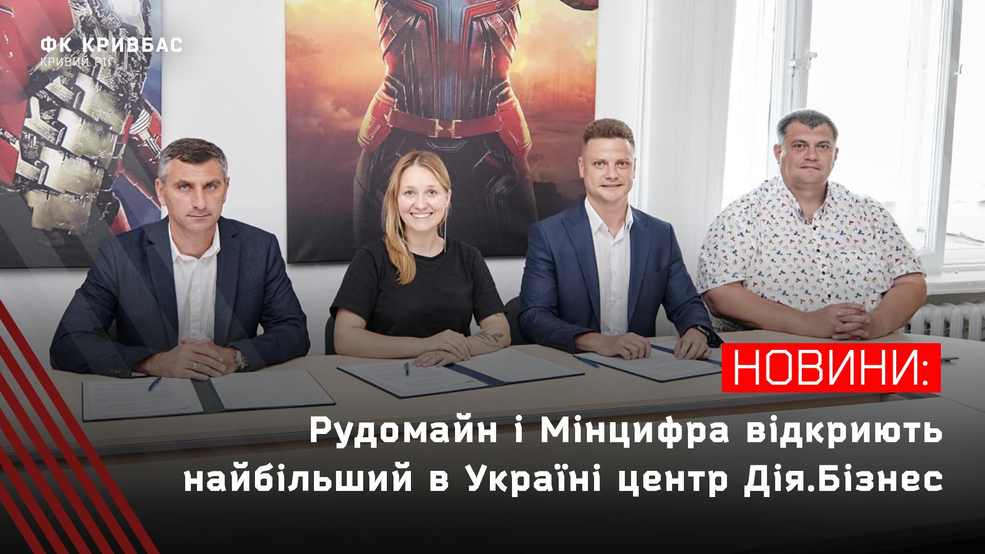 """""""Рудомайн"""" і Мінцифра відкриють найбільший в Україні центр Дія.Бізнес}"""