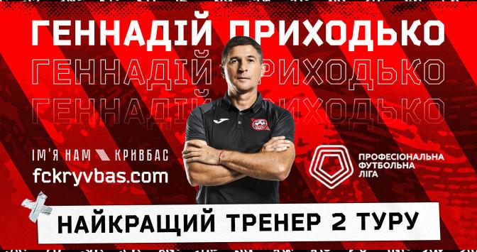 Геннадій Приходько - найкращий тренер 2 туру Першої ліги!