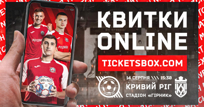 """""""Кривбас"""" - """"Кремінь"""": квитки вже у продажу"""