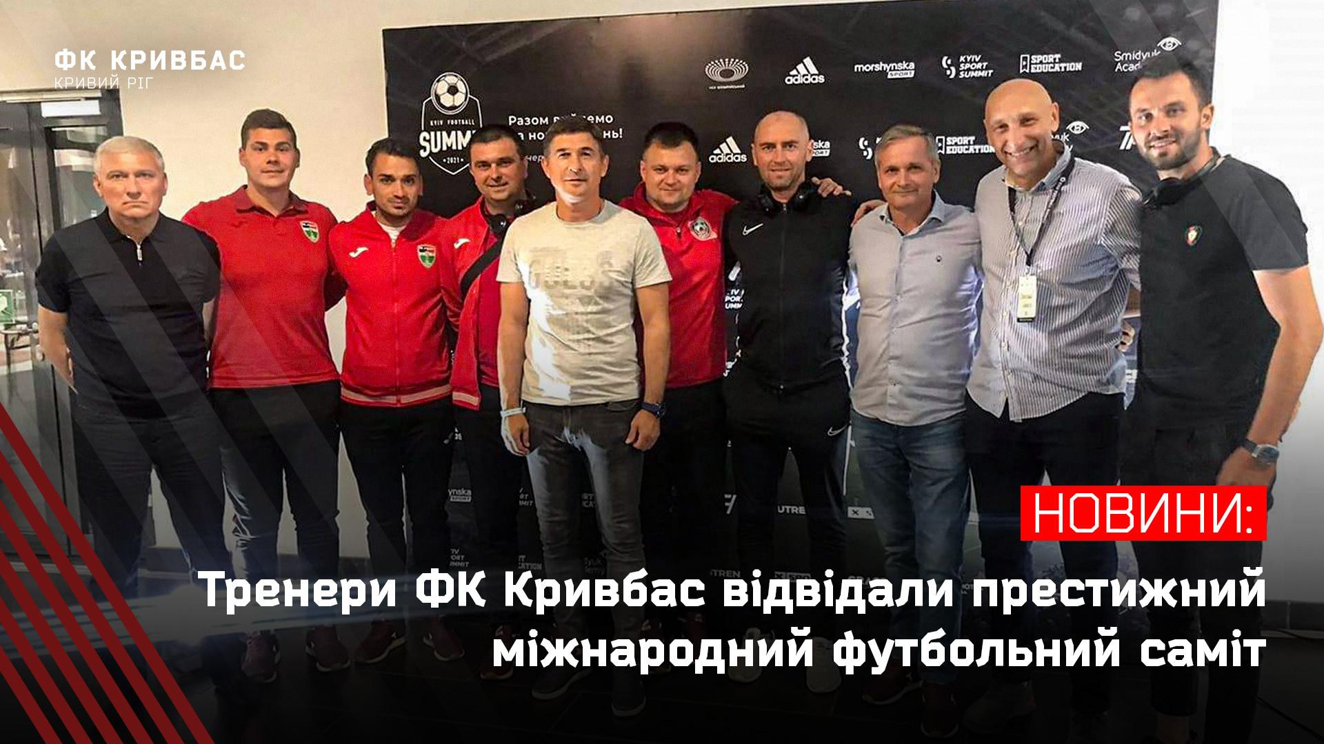 """Тренери й керівництво """"Кривбасу"""" відвідали міжнародний футбольний саміт}"""