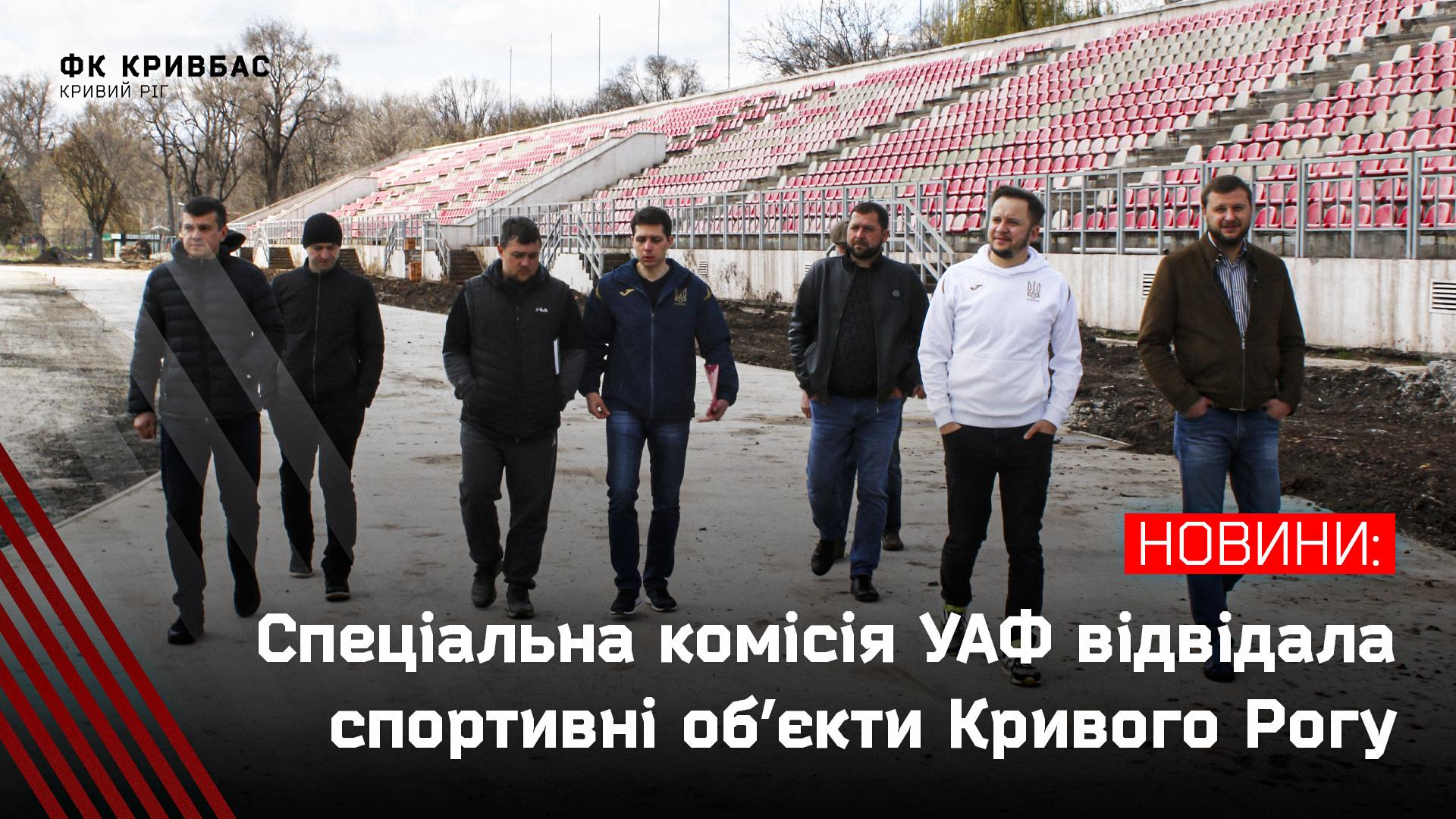 Спеціальна комісія УАФ відвідала спортивні об'єкти Кривого Рогу}