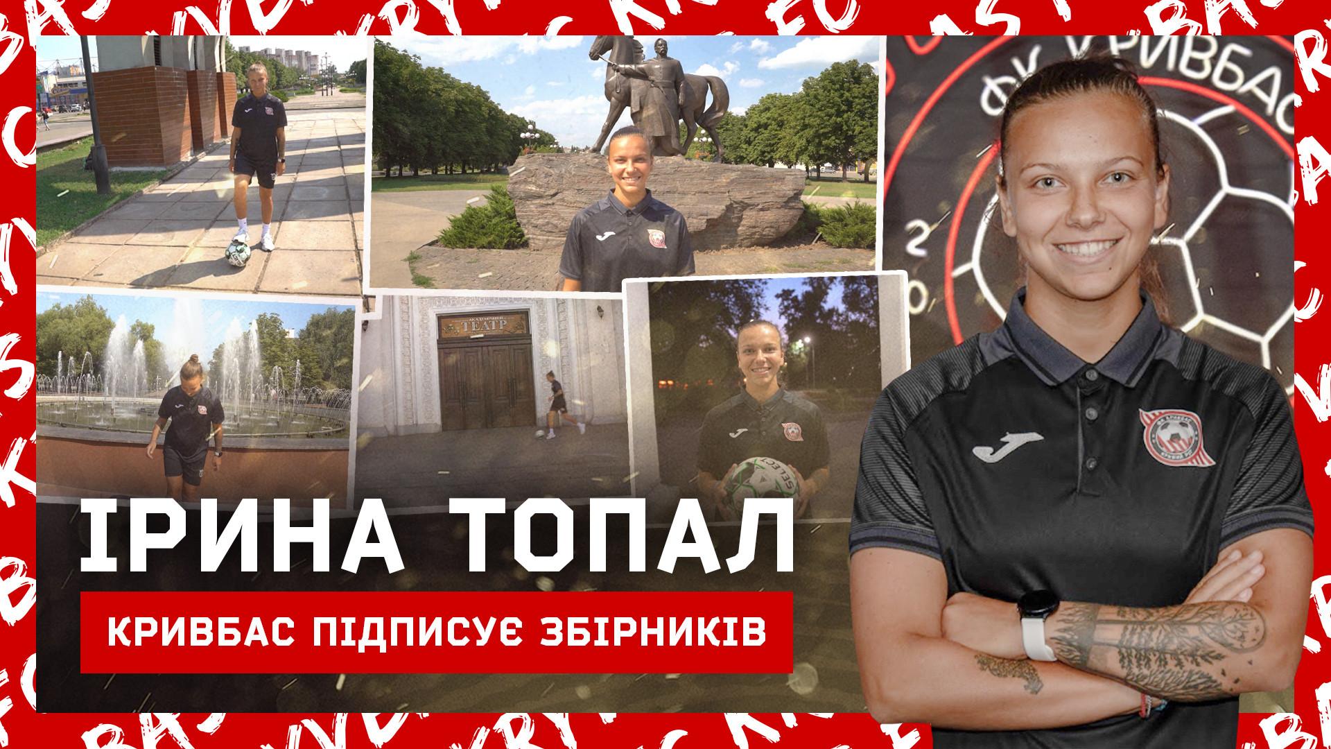 """Ірина Топал - футболістка жіночого ФК """"Кривбас""""}"""