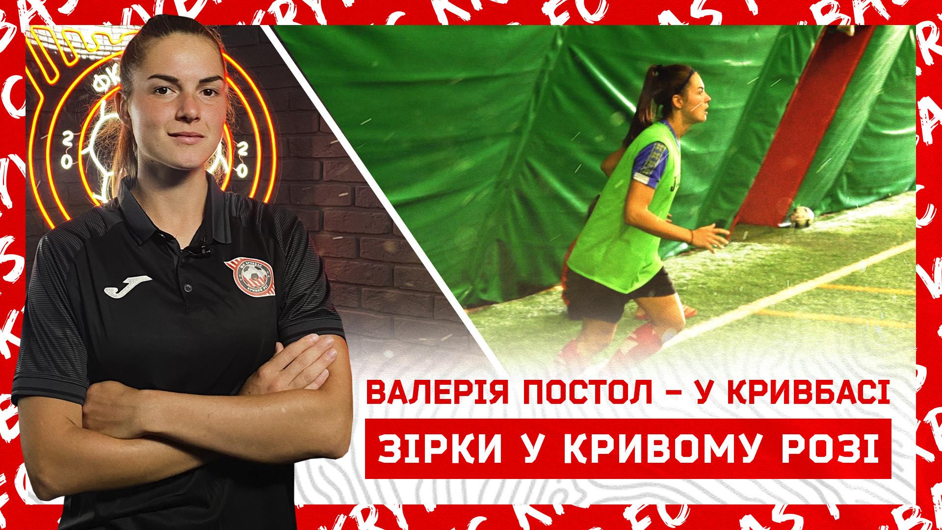 """Валерія Постол - гравчиня ЖФК """"Кривбас""""!}"""
